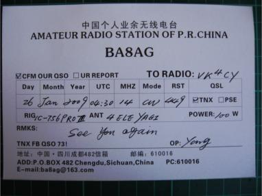 BA8AG - QSL from China